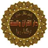 dar-alquran-and-sunnah