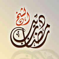 alshaikh.ramadan.deeb