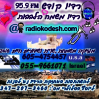 RADIO KODESH TORAH MUSIC