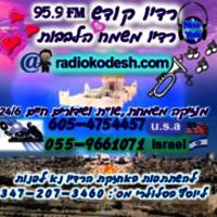 RADIO KODESH TORAH MUSIC