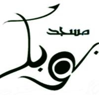 masjidabubakre17