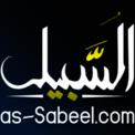 as-Sabeel
