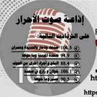 SAWT AL-AHRAR FM