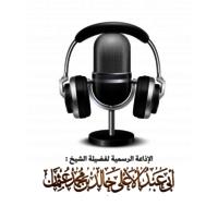 إذاعة الشيخ أبي عبد الأعلى خالد المصري