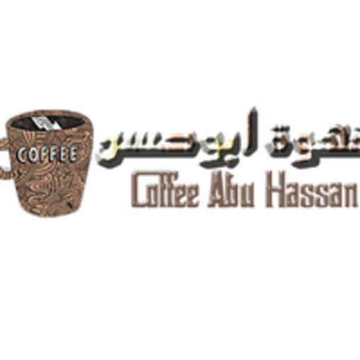قهوة ابوحسن FM