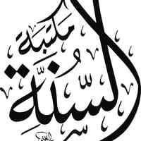 Sunnah Publishing